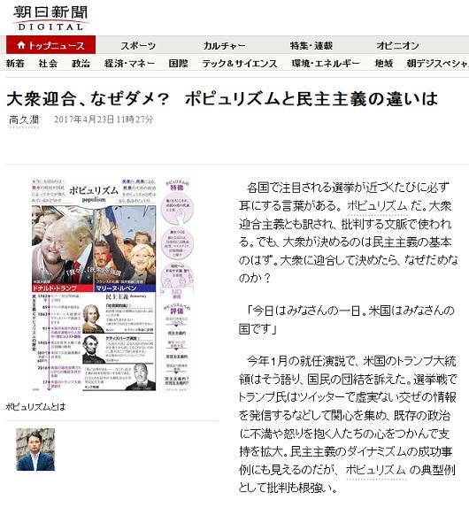 朝日新聞 ポピュリズム 記事
