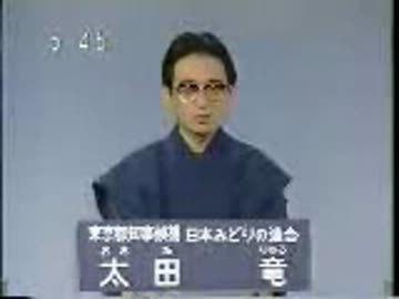 太田竜 1