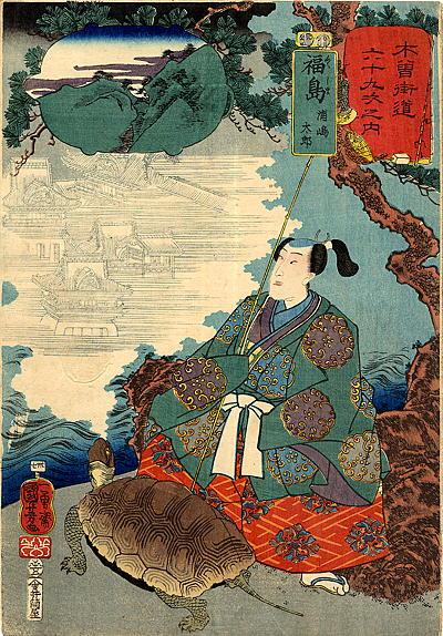 歌川国芳画 『浦島太郎』