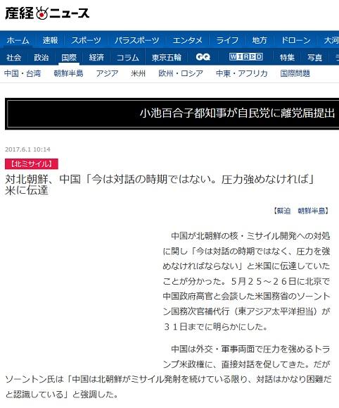 中国 圧力 北朝鮮 記事