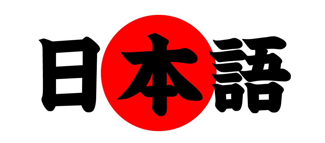 日本語 1