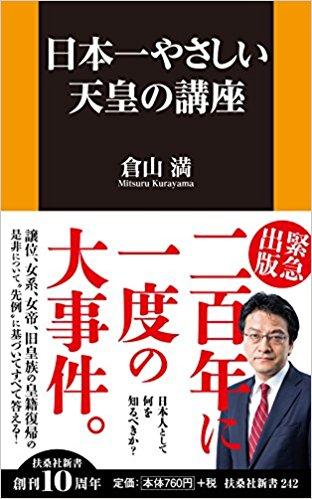 倉山 満  日本一やさしい天皇の講座