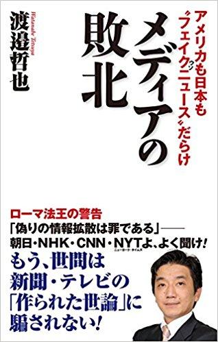 """渡邉哲也  メディアの敗北 アメリカも日本も""""フェイクニュース""""だらけ"""