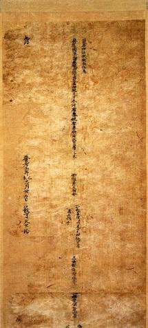 海部氏系図(本系図)巻頭