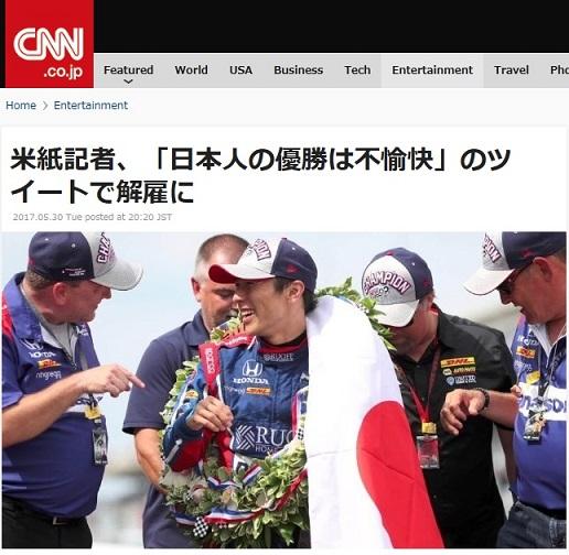 日本人の優勝は不愉快