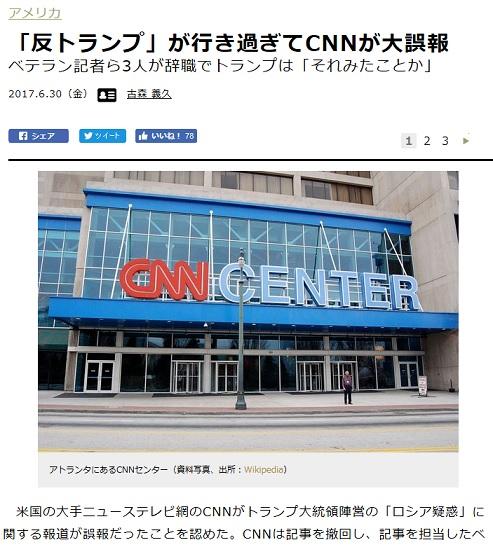 CNN 記者解雇 1