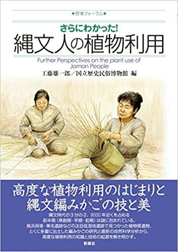 工藤雄一郎 / 国立歴史民俗博物館   さらにわかった! 縄文人の植物利用(歴博フォーラム)