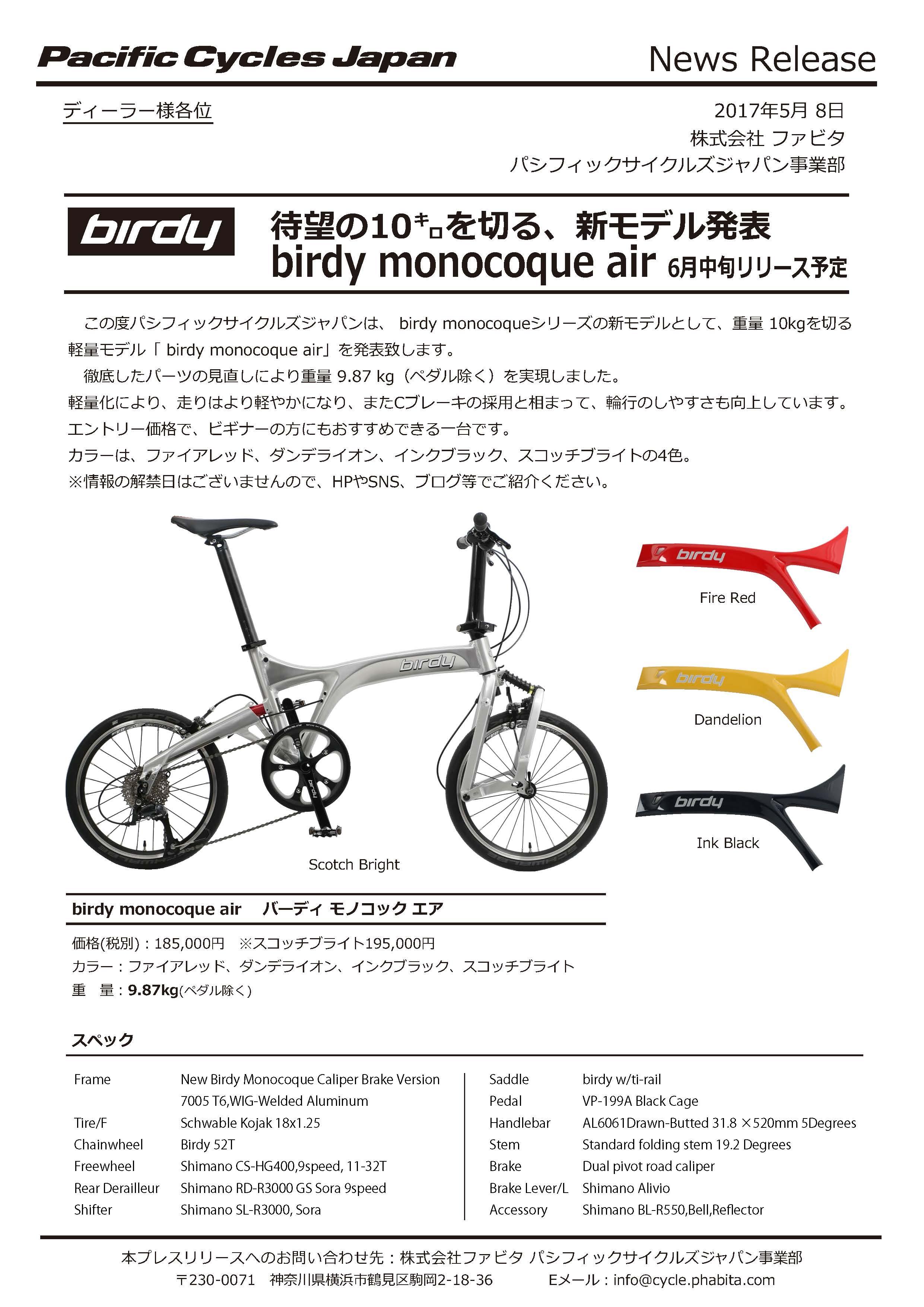 newsrelease_1705_birdy_air.jpg