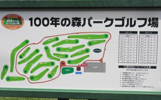 蘭越町100年の森pg (2)