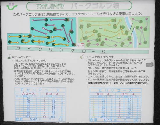 higasikagura 14th pg (2)