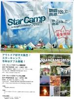 三菱スターキャンプ2017