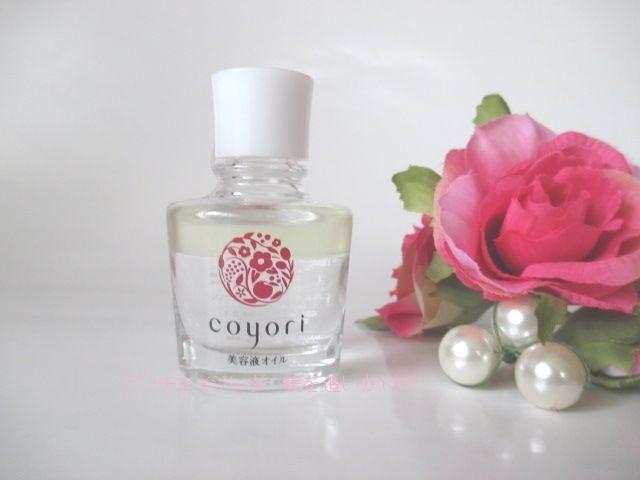 美容液オイル「coyori」コヨリ