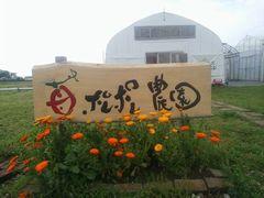【写真】ポレポレ農園の記念撮影スポットである受付ハウス前の看板
