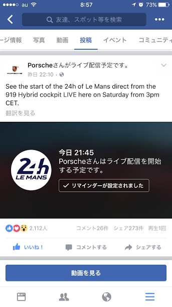 Porscheポルシェ_Leman24_FB_20170517