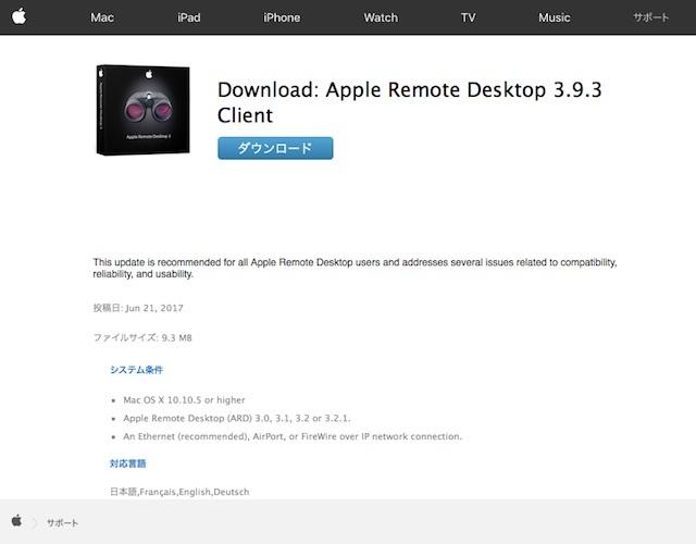 Remote Desktop 393 Client