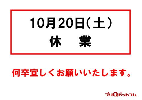 henkou_2018101613030944c.jpg