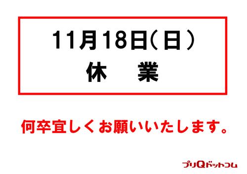 henkou_20181109165214466.jpg