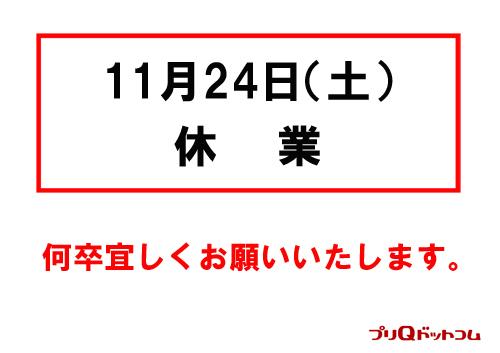 henkou_201811221352243f1.jpg