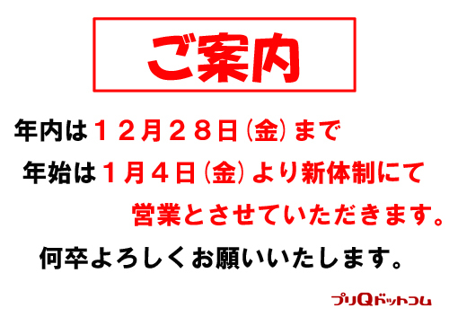 henkou_201812271427484e3.jpg