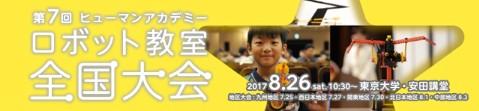 ヒューマンアカデミーロボット教室の全国大会