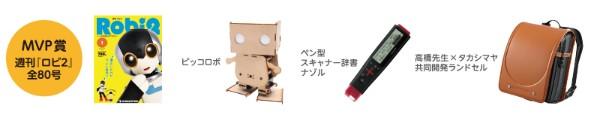 2017年ヒューマンアカデミーロボットプログラミング教室全国大会の景品