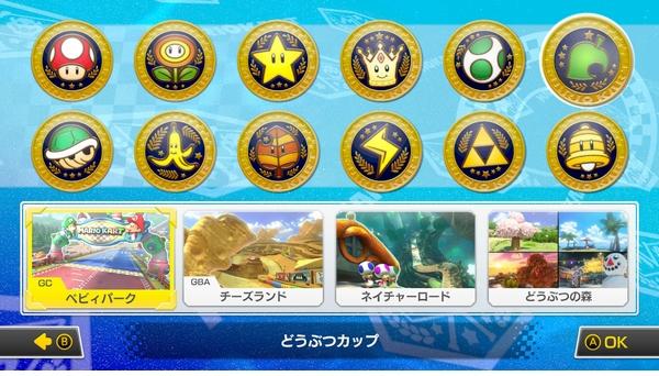 【マリオカート8 デラックス】 コイン集めにおすすめ 【効率の良いコイン収集方法】