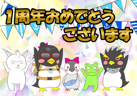ポンちゃん 一周年お祝い s