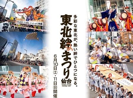 絆祭りポスター_01