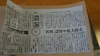 新聞記事4