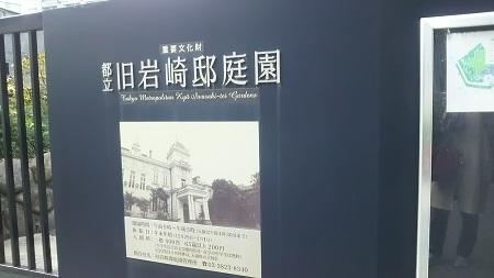 旧岩崎邸1