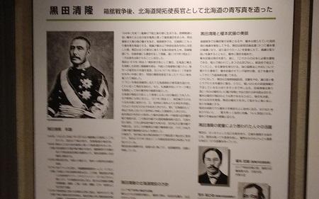 2018北海道大学総合博物館2