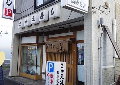 2018函館さかえ寿司
