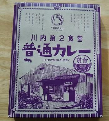 川内第2食堂普通カレー