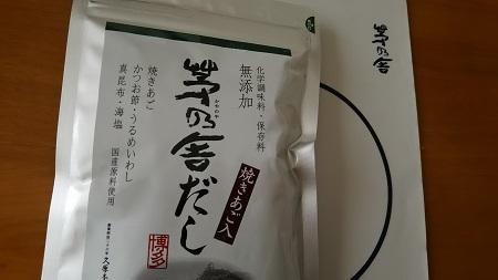 九州お土産1