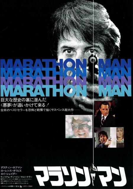 マラソンマン1