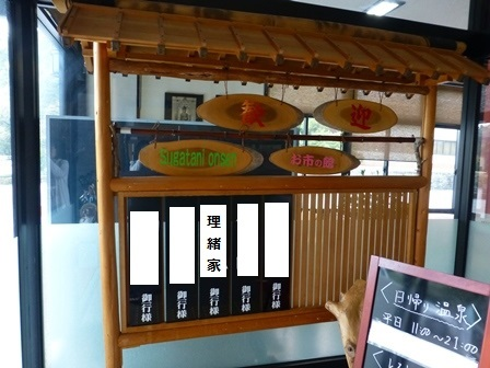 須賀谷温泉3
