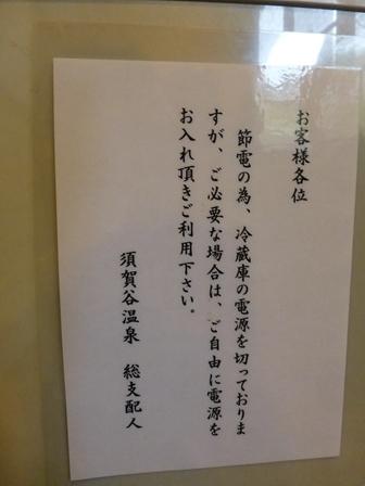 須賀谷温泉28