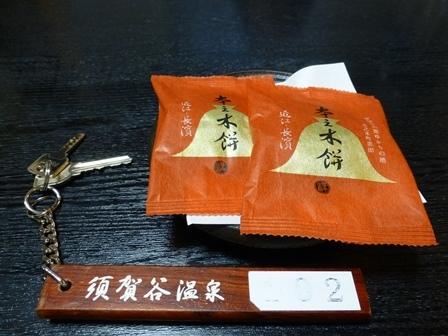 須賀谷温泉36