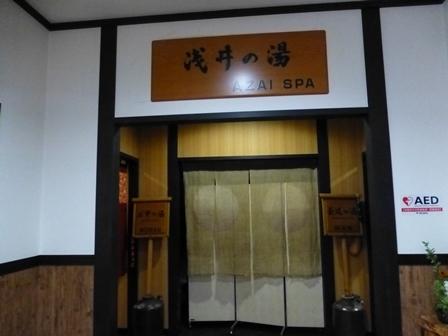 須賀谷温泉41