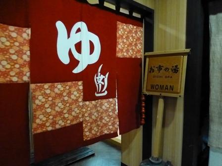 須賀谷温泉42
