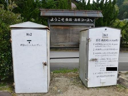 須賀谷温泉朝のお散歩18