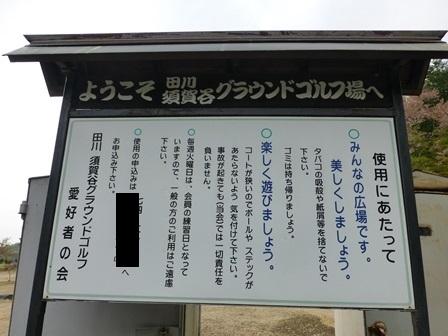 須賀谷温泉朝のお散歩17