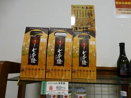 須賀谷温泉朝食21