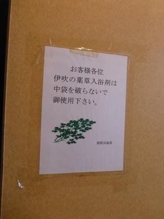 須賀谷温泉朝食26