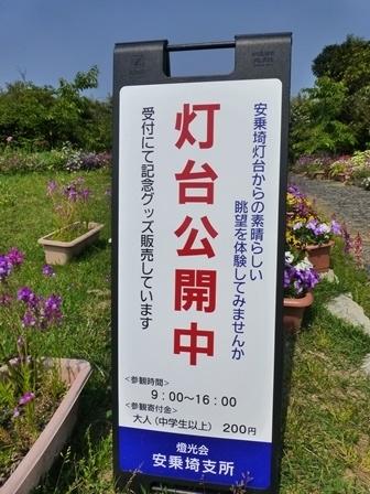 安乗埼灯台7