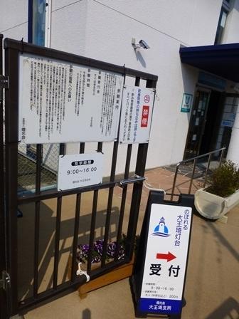 大王埼灯台14