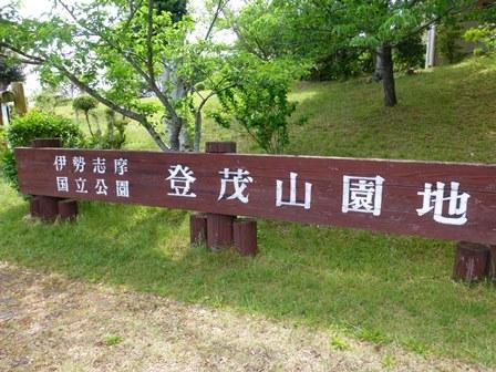 ともやま公園展望台16
