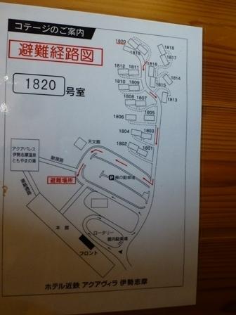 ホテル近鉄アクアヴィラ伊勢志摩23