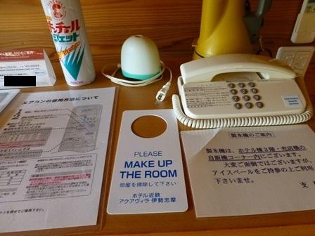 ホテル近鉄アクアヴィラ伊勢志摩40