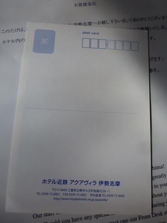 ホテル近鉄アクアヴィラ伊勢志摩45